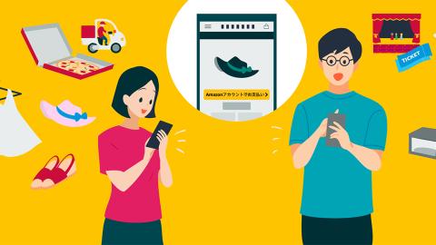 Amazon Pay(アマゾンペイ)でカンタン・便利にオンラインショッピング