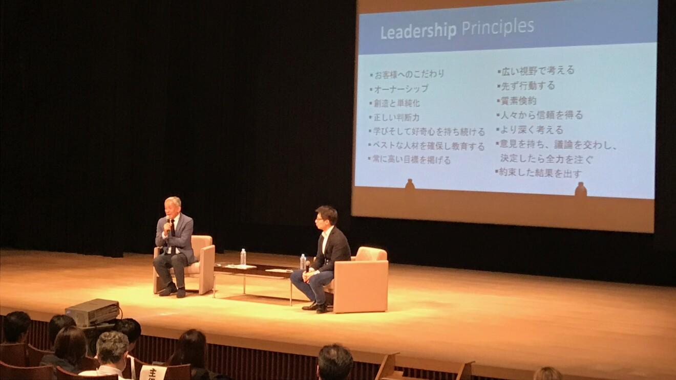 「最先端企業の働き方」キーワードはリーダーシップ・プリンシプルとDay1