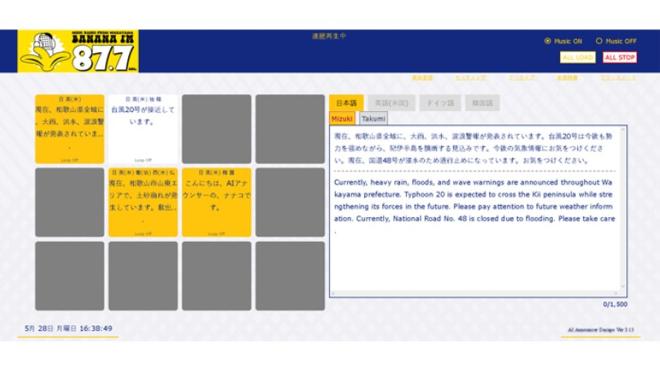 和歌山のコミュニティFM局-AIアナウンサーで災害情報を発信