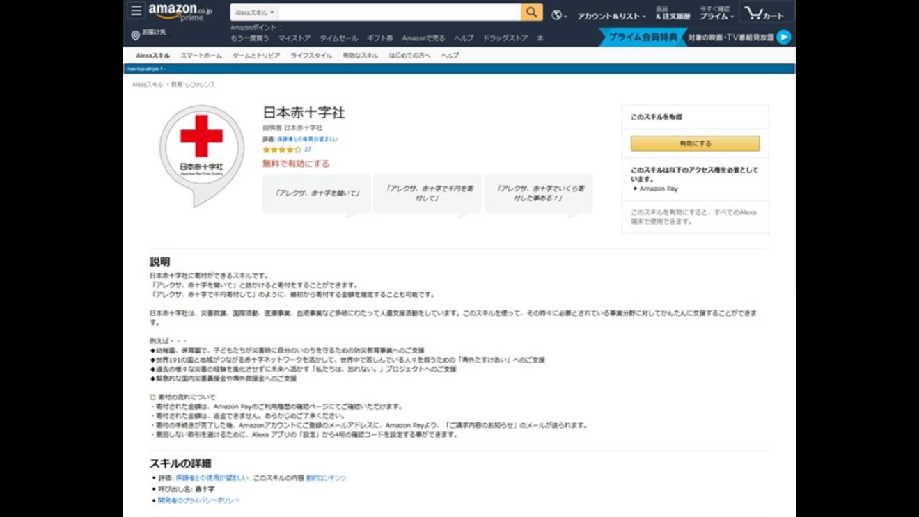 日本赤十字社Alexaスキル Top Page