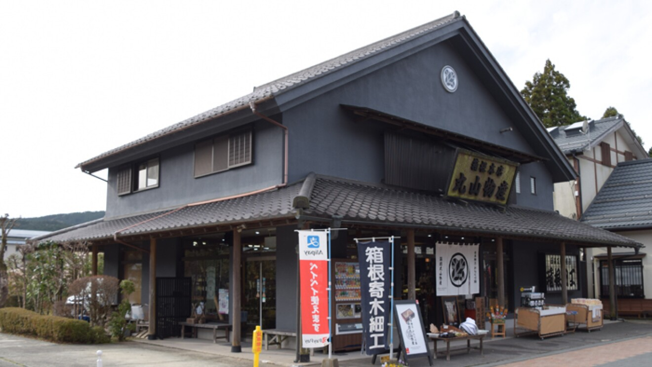 箱根丸山物産店舗