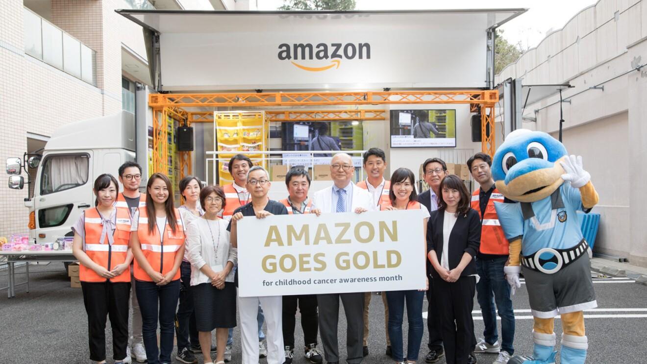 Amazon 「Goes Gold」 神奈川県立こども医療センターを訪問