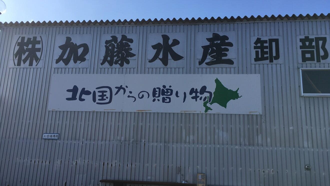 北海道から世界を目指して Amazonでの成功を語る