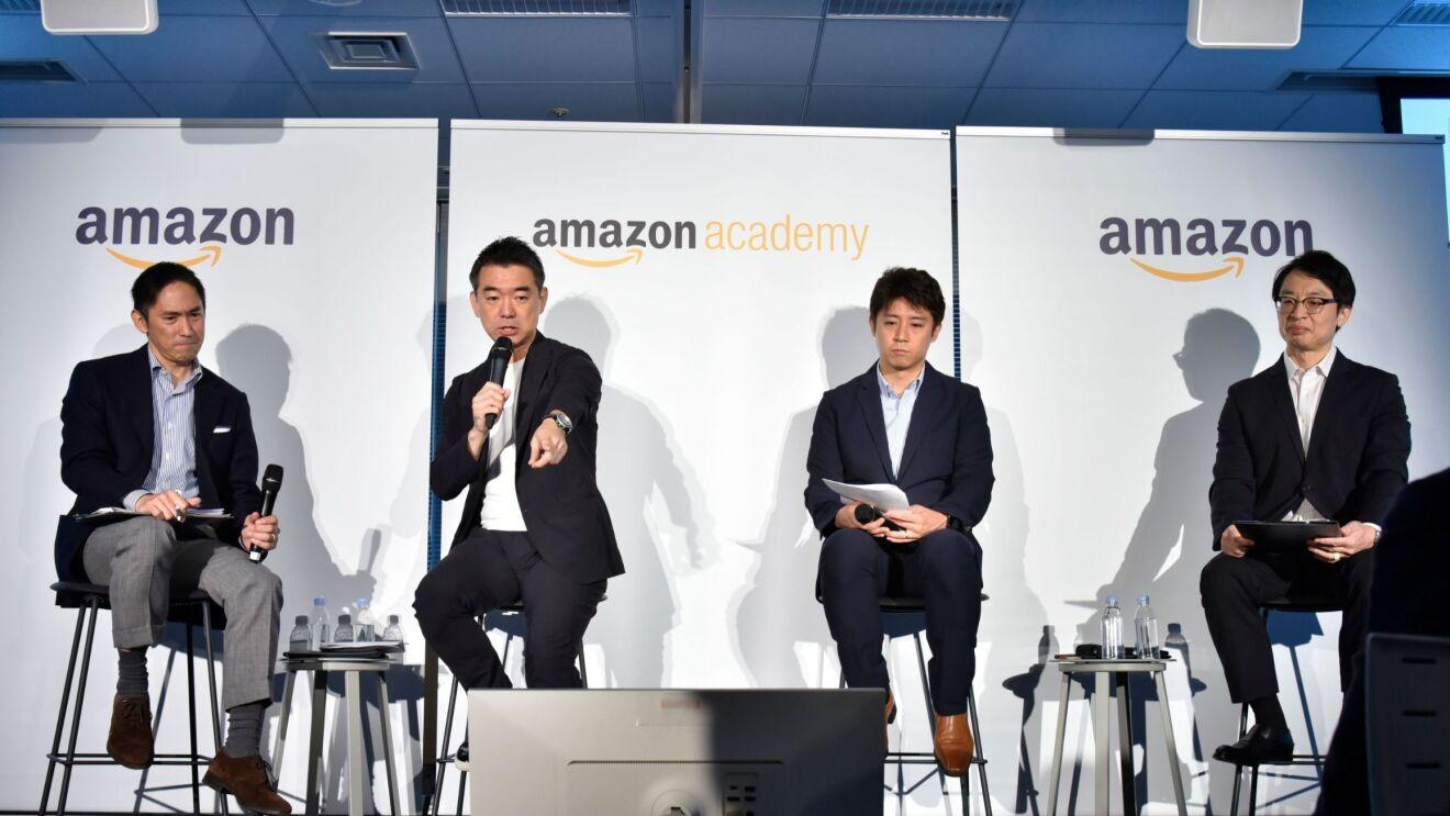 第3回Amazon Academy