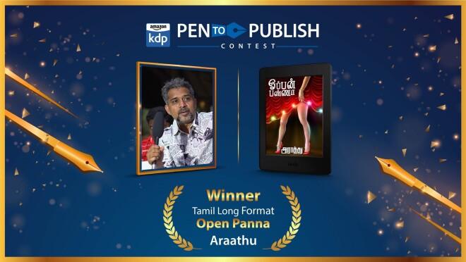 araathu p2p winner image
