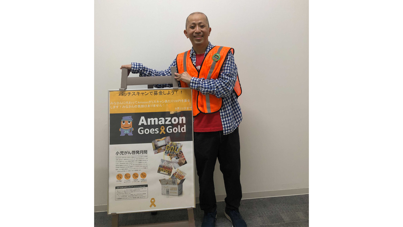 Amazon社員が語るがんになって初めて気づく必要なサポート
