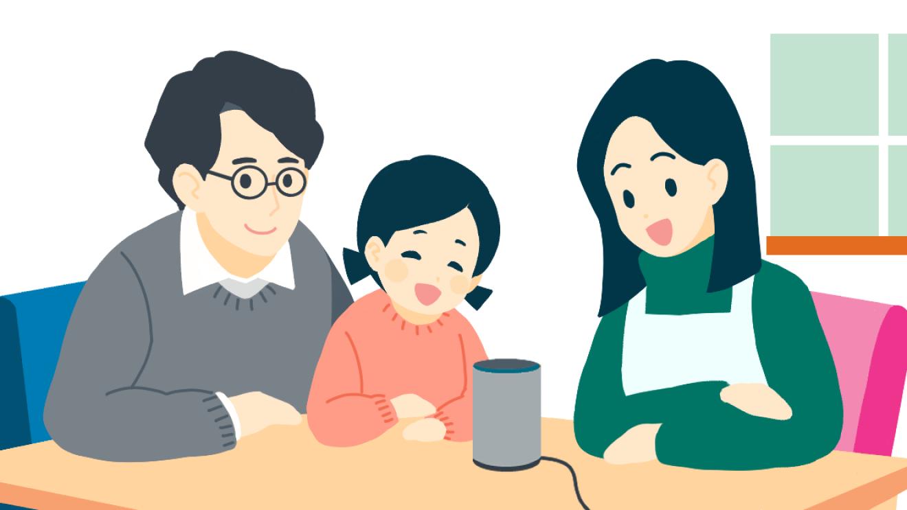 子どもと一緒に楽しむAmazon Alexa。年齢別おすすめAlexaスキル&使い方