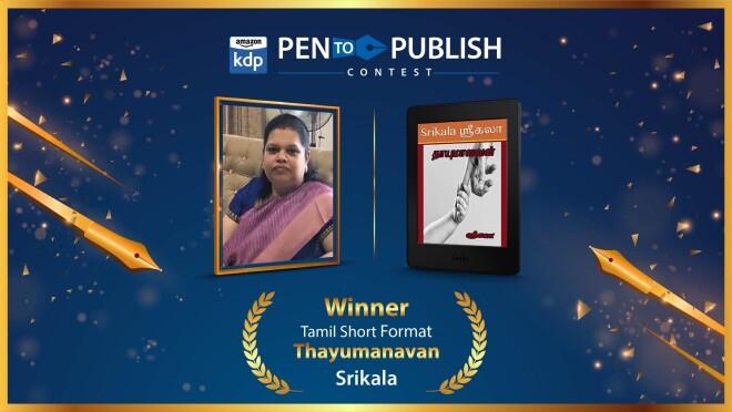srikala p2p winner image