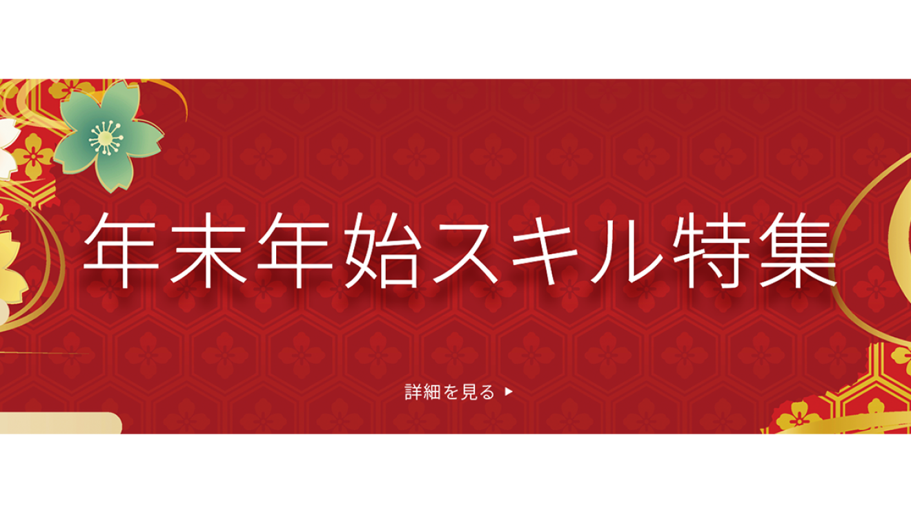 Red floral tile pattern in the background, with text in Japanese overlaid