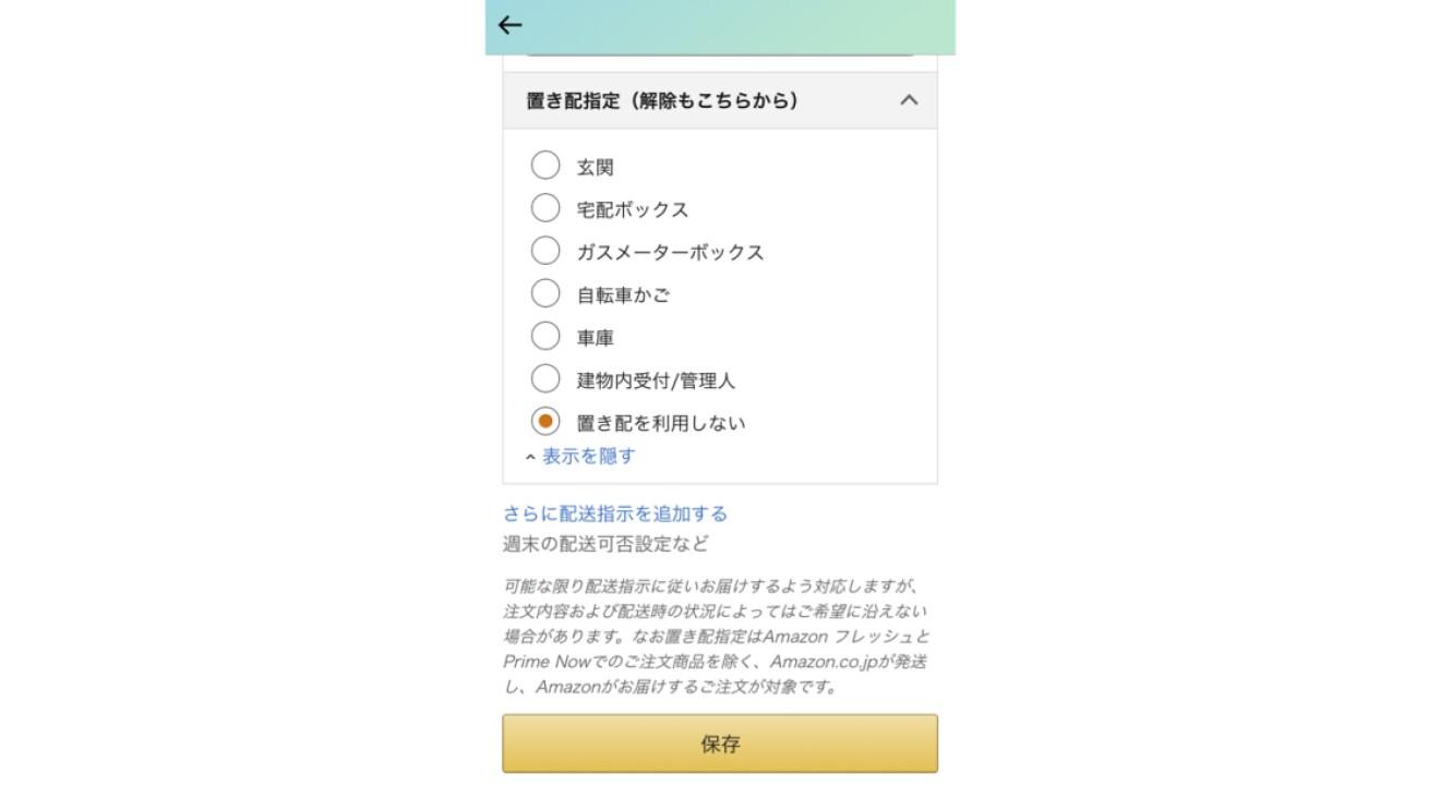 Amazonの「置き配」に関する、気になる疑問をスッキリ解決