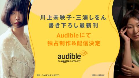 「本が聴ける」サービスAudibleの、活躍する女性を支援する取り組み