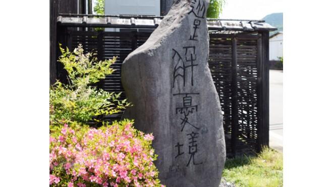 「処是解憂境」と書かれた石碑